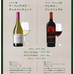シャンゴ - ドリンク写真:季節限定ワイン