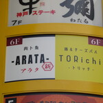 Koshitsutoriandochizubarutoricchi - お店のあるビルの案内板