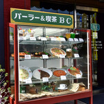パーラー&喫茶 BC - ショウケース