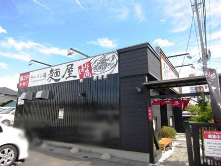 麺屋 花道