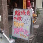 桑原精肉店 - 外観