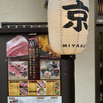 和牛焼肉と新鮮ホルモン MIYAKO -