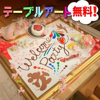 期間限定!誕生日や記念日に無料でテーブルアートご用意♪