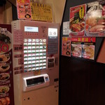 ラーメン藤龍 イオンモール北戸田店 - 食券販売機