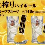 村さ来 - 生搾り酎ハイ★ 搾りたての果汁をお楽しみください♪