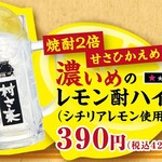 村さ来 - 濃いめのレモン酎ハイ★ 人気の「シチリアレモン酎ハイ」を「焼酎2倍」にしました!