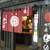 串の坊 - 外観写真:クリスタ長堀にあり
