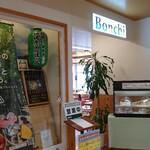 丹波里山レストラン Bonchi - 店舗外観