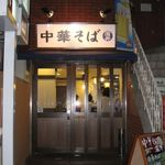14880268 - 瀧井 店頭