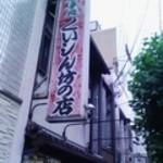 くいしん坊の店 -
