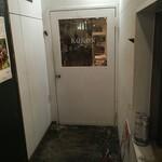 KOKON/Bistro - 入口は分かりづらい。2階にあります。