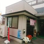 多田製麺所 -