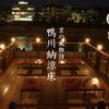 先斗町 魯ビン - メイン写真: