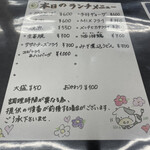 旬菜四季工房 瑠々花 - メニュー