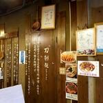 中華第一家 杜記 - 刀削麺。