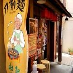 中華第一家 杜記 - 入口。