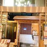 海鮮 日本酒 ほっこり - 入り口