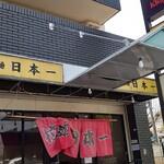 拉麺 日本一 - 外観♪