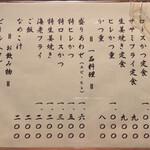 148829233 - メニュー                       2020/12 by  みぃこのごはん日記
