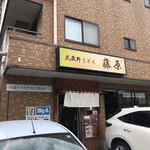 武蔵野うどん 藤原 - 店頭
