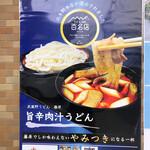 武蔵野うどん 藤原 - 百名店入り、おめでとうございます!
