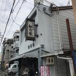 松乃家 -