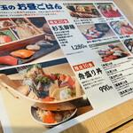 鮨・酒・肴 杉玉 - 杉玉のお昼ご飯