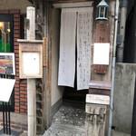インド料理 想いの木 - お店の入口