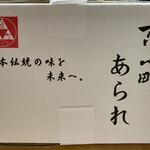 京小町 - この段ボールがいい味出しています!!