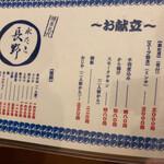 148857478 - メニュー(料理)