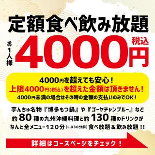【4/6スタート】帰ってきた定額制企画!ご予約受付中!