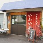 いわい製麺 - 店舗外観