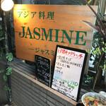 ジャスミン -