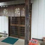 彩花 - 入口