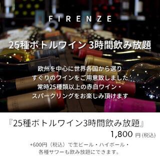 25種ボトルワイン3時間飲み放題1,800円(税込)