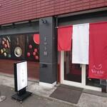 空と大地のトマト麺 Vegie  - 店舗外観