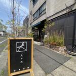 尼ヶ坂 - 駐車場あります