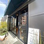 尼ヶ坂 - ギャラリーっぽくて可愛いお店