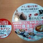 幸楽苑 - 中華そばクラシック朝定食 税込500円頼むととろけるプリン通常200円が♪