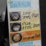 麺屋 蕾 - メニュー看板