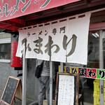ラーメン専門 ひまわり -