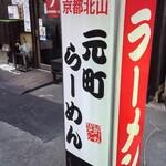 京都北山元町らーめん  -