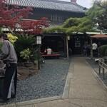 うどん本陣 山田家 - 中庭