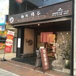麺処 綿谷 - 店構え