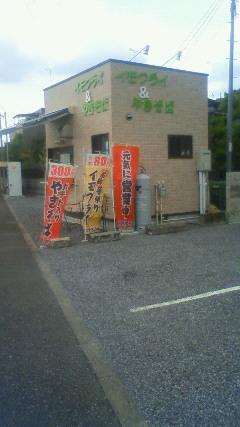 西川田焼きそばイモフライ店 name=