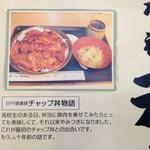 14892808 - チャップ丼物語