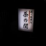 茶の間 - 看板