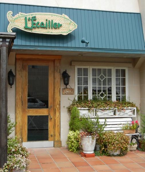 レストラン レカイエ - 【小田原市】 Restaurant&Cafe L'Ecailler