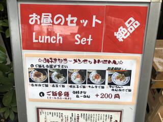 博多麺房 赤のれん - ランチセットメニュー
