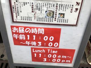 博多麺房 赤のれん - 昼の営業時間